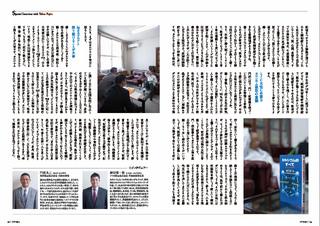 ○田先生-2.jpg